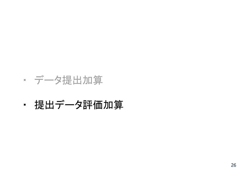 26_【入-1】入院分科会資料_20190919