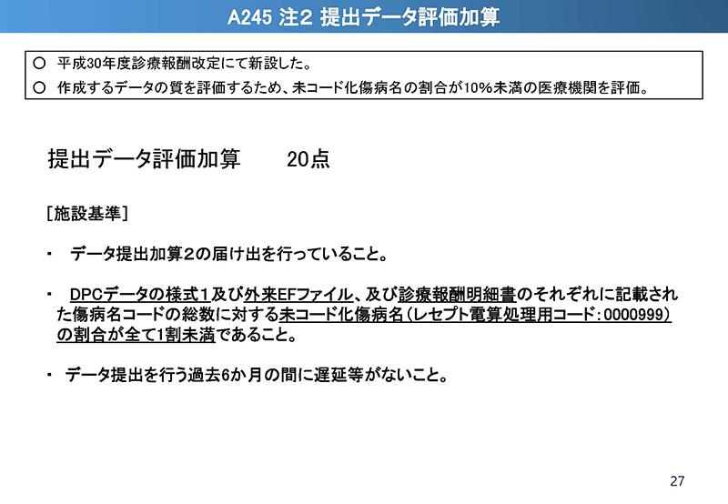 27_【入-1】入院分科会資料_20190919