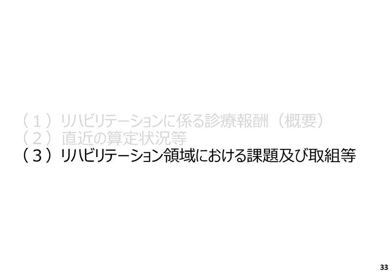 33_【中医協総会】個別事項(その1)_20190918