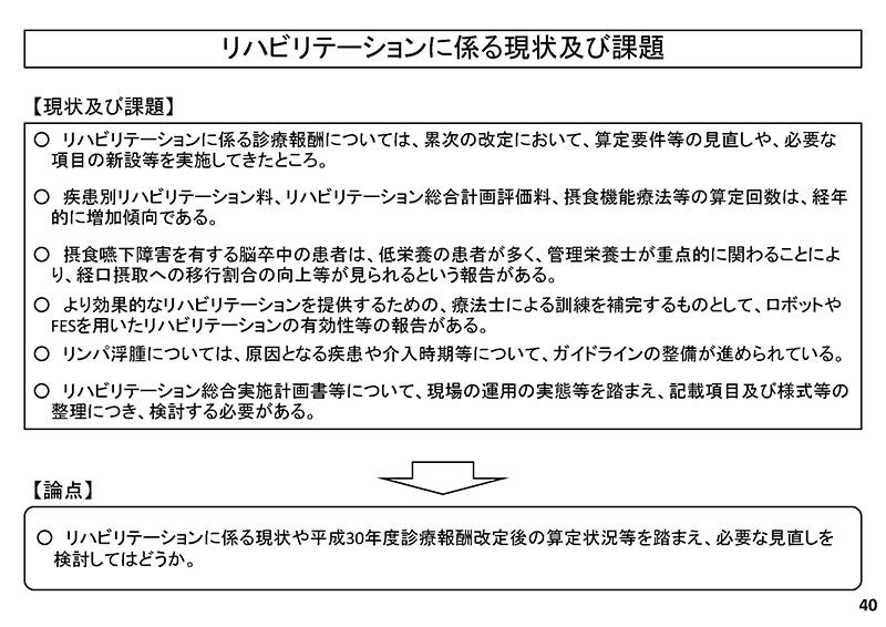 40_【中医協総会】個別事項(その1)_20190918
