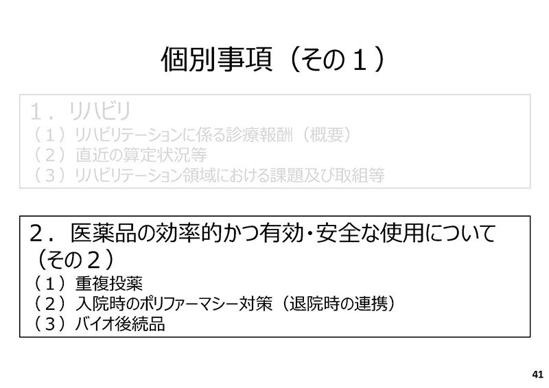 41_【中医協総会】個別事項(その1)_20190918