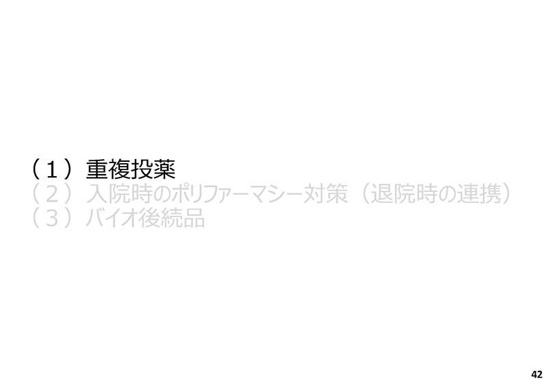 42_【中医協総会】個別事項(その1)_20190918