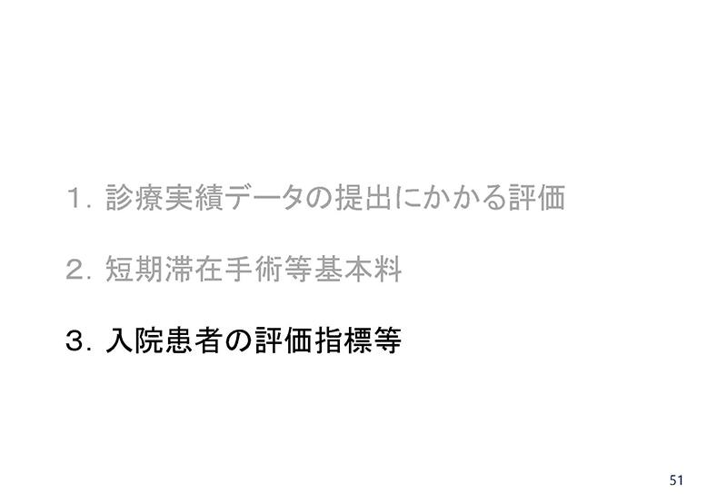 51_【入-1】入院分科会資料_20190919