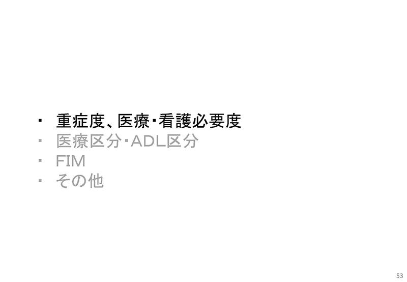 53_【入-1】入院分科会資料_20190919