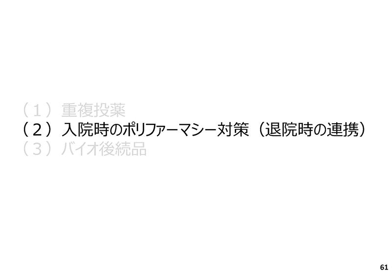 61_【中医協総会】個別事項(その1)_20190918