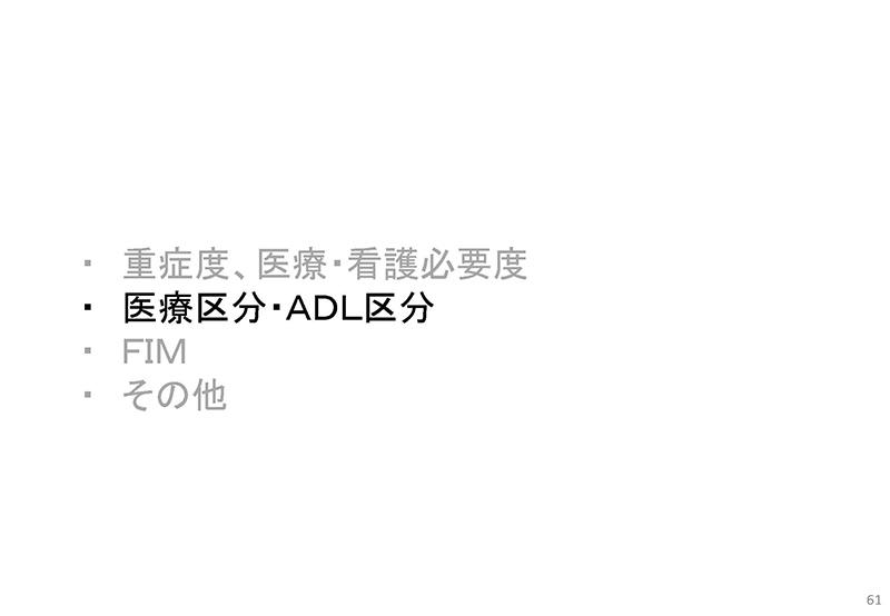61_【入-1】入院分科会資料_20190919
