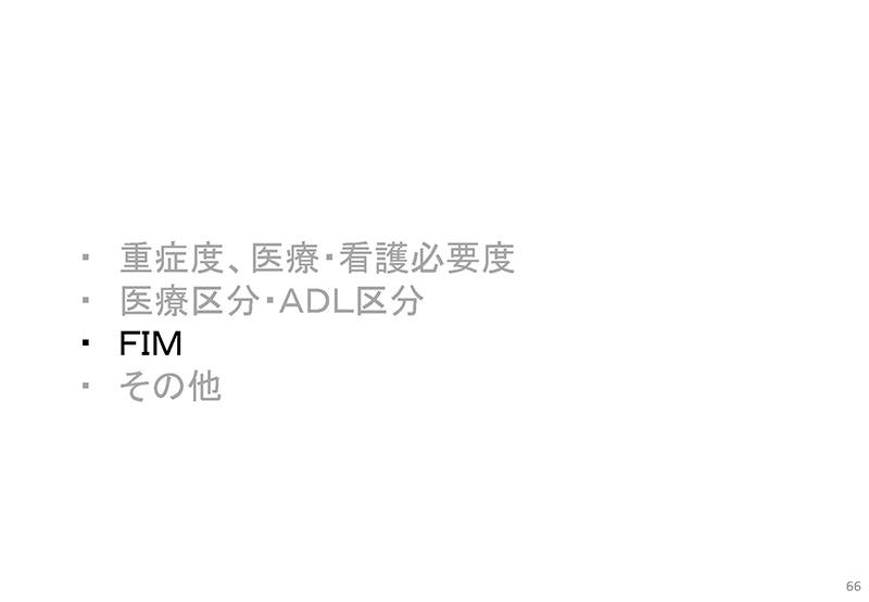 66_【入-1】入院分科会資料_20190919