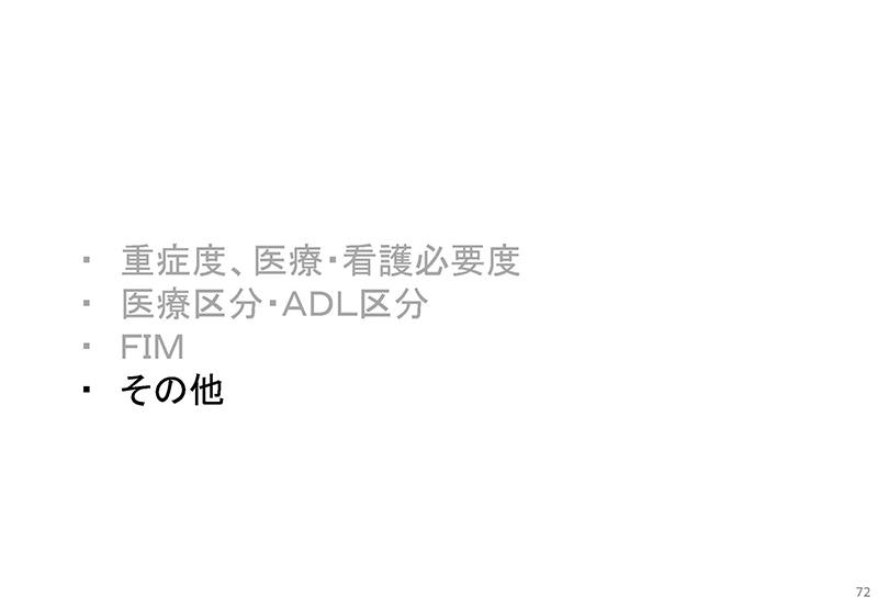 72_【入-1】入院分科会資料_20190919