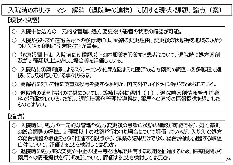 74_【中医協総会】個別事項(その1)_20190918