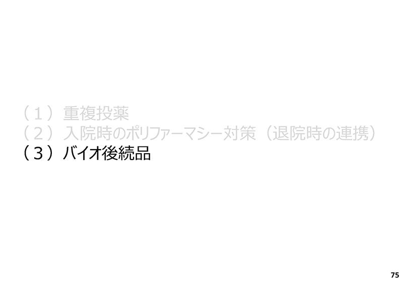 75_【中医協総会】個別事項(その1)_20190918