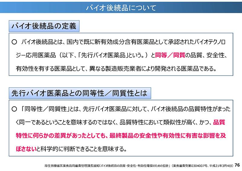 76_【中医協総会】個別事項(その1)_20190918