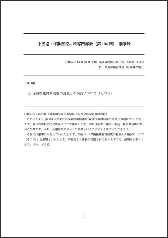 ★第104回中医協・保険医療材料専門部会(2019年10月23日)【議事録】