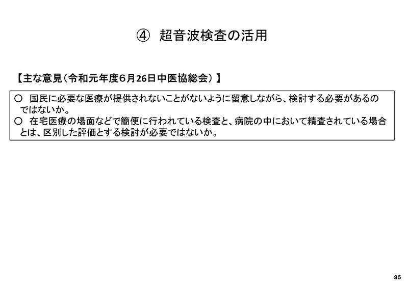 個別事項(その5)について_20191023中医協総会_ページ_35