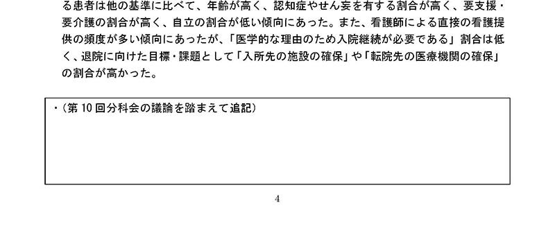 入-2_ページ_04