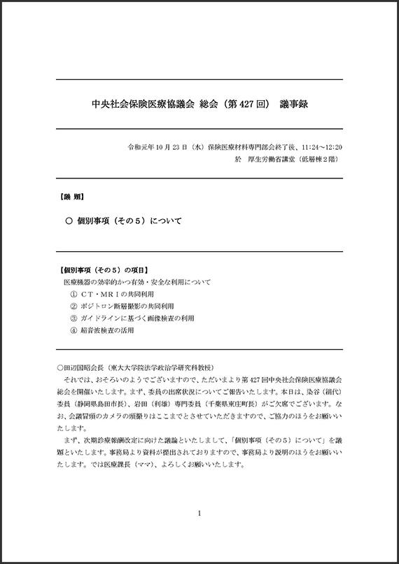 第427回中医協・総会(2019年10月23日)【議事録】_ページ_01