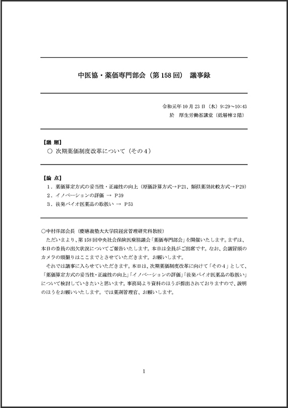 表紙_第158回薬価専門部会(2019年10月23日)【議事録】