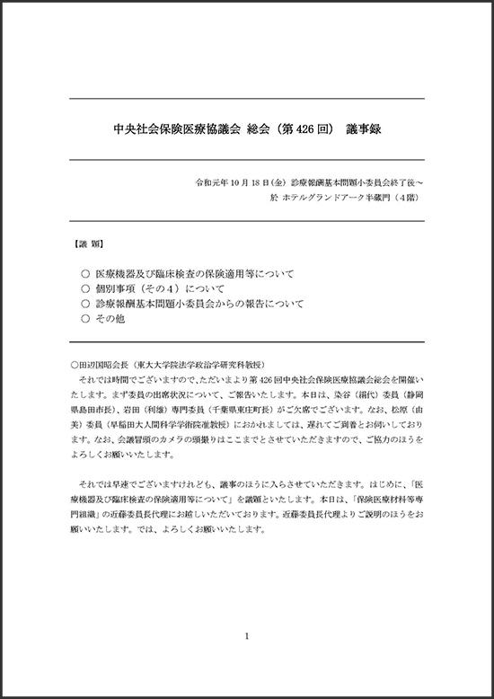 表紙_第426回中央社会保険医療協議会総会(2019年10月18日)【議事録】