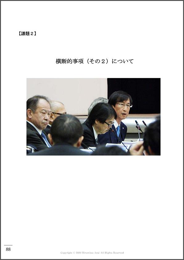 【表紙】横断的事項(その2)_2019年11月8日中医協総会
