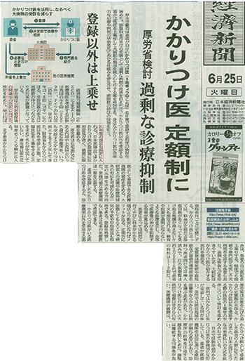 日経新聞「かかりつけ医定額制」記事_20190625