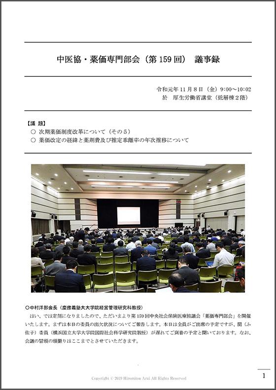 表紙_第159回中医協・薬価専門部会(2019年11月8日金)【議事録】ver01