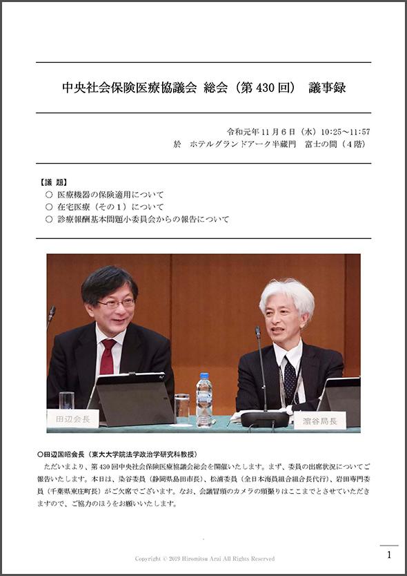 表紙_第430回中医協総会(2019年11月6日水)【議事録】ver01