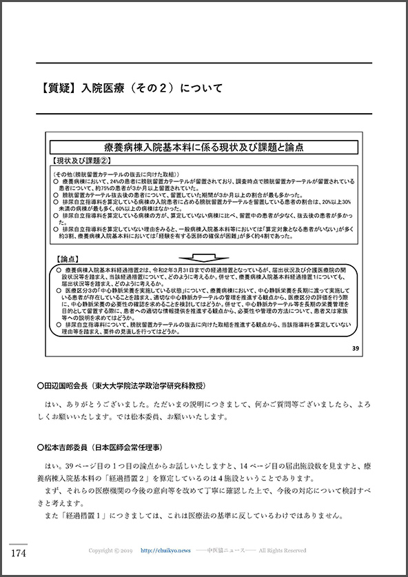 (抜粋)第435回中医協総会(2019年11月22日金)【議事録】_ページ_174