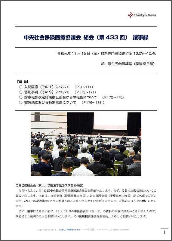 01表紙_第433回中医協・総会(2019年11月15日金)【議事録】