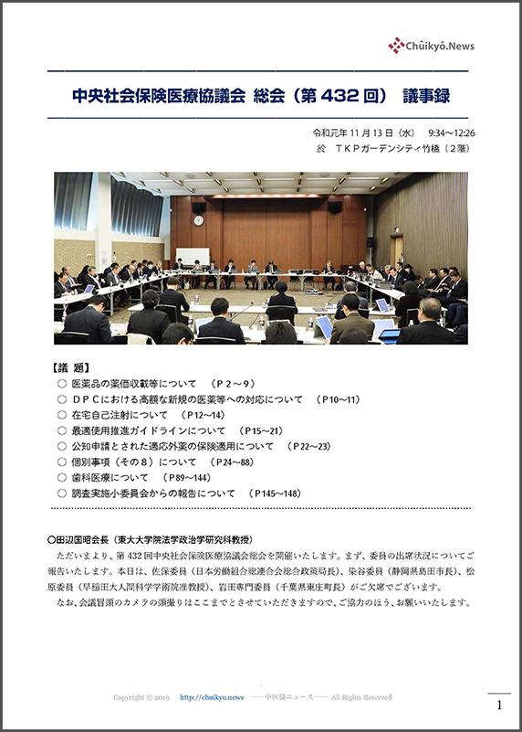 表紙_第432回中医協総会(2019年11月13日水)【議事録】