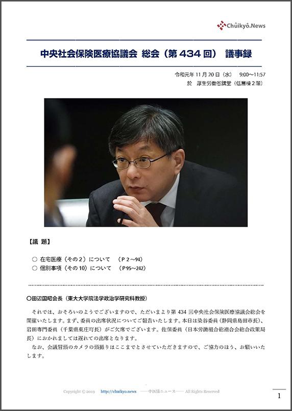01_表紙_第434回中医協総会(2019年11月20日水)【議事録】