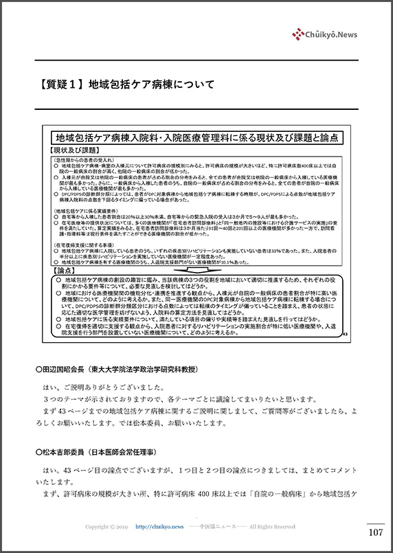 (抜粋)地ケア_第437回中医協総会(2019年11月29日金)【議事録】_ページ_107