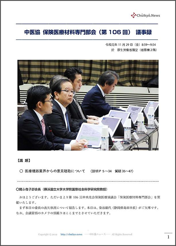 第106回中医協・保険医療材料専門部会(2019年11月29日金)【議事録】