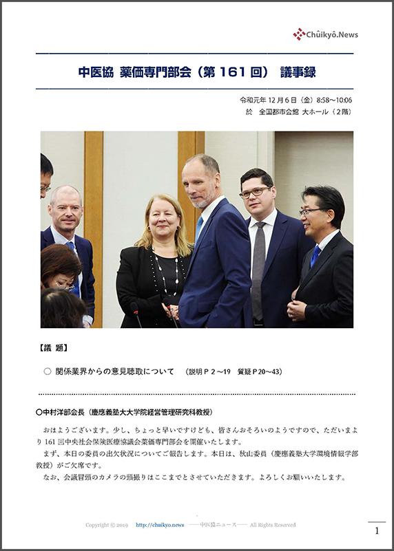 第161回中医協・薬価専門部会(2019年12月6日)【議事録】