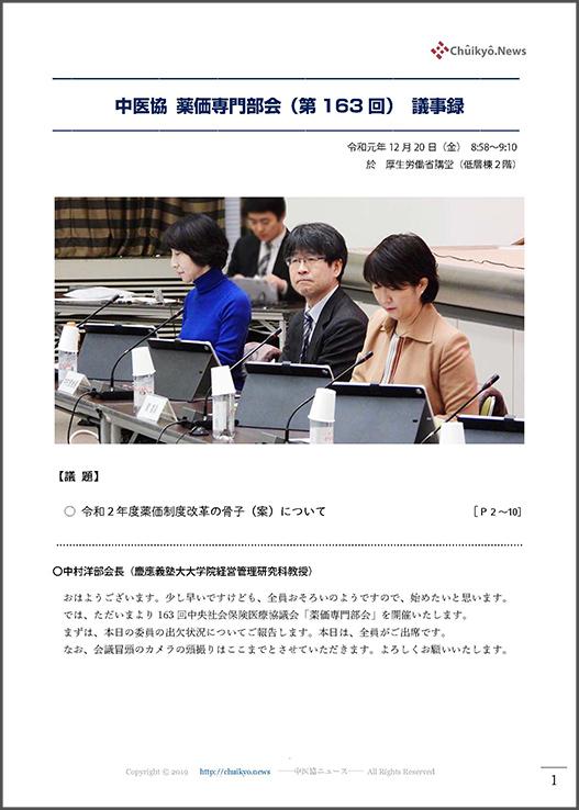 第163回中医協・薬価専門部会(2019年12月20日)【議事録】