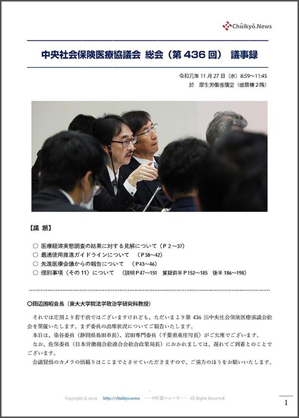 第436回中医協総会(2019年11月27日水)【議事録】