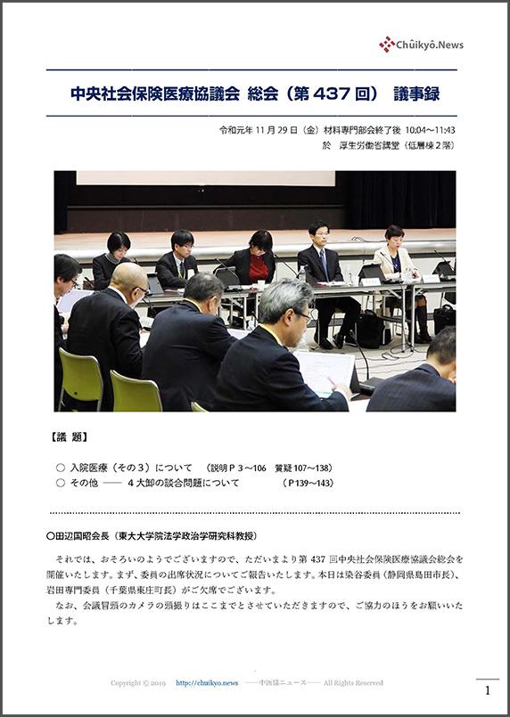 第437回中医協総会(2019年11月29日金)【議事録】