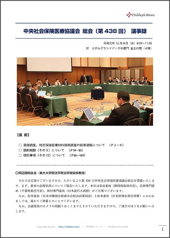 第438回中医協総会(2019年12月4日)【議事録】