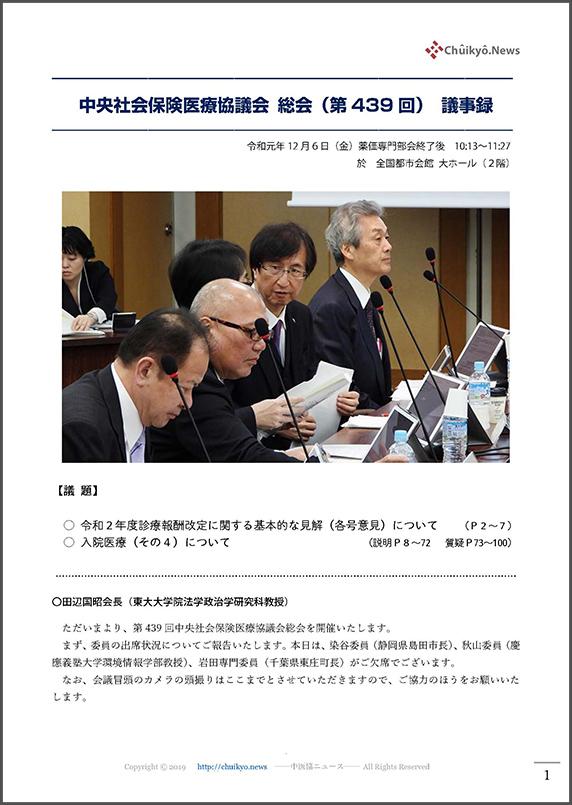 第439回中医協総会(2019年12月6日)【議事録】