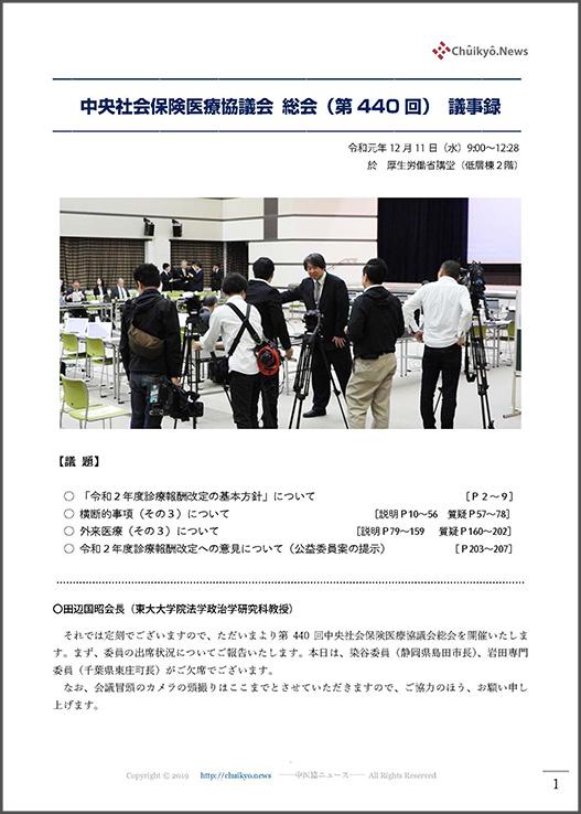第440回中医協総会(2019年12月11日)【議事録】