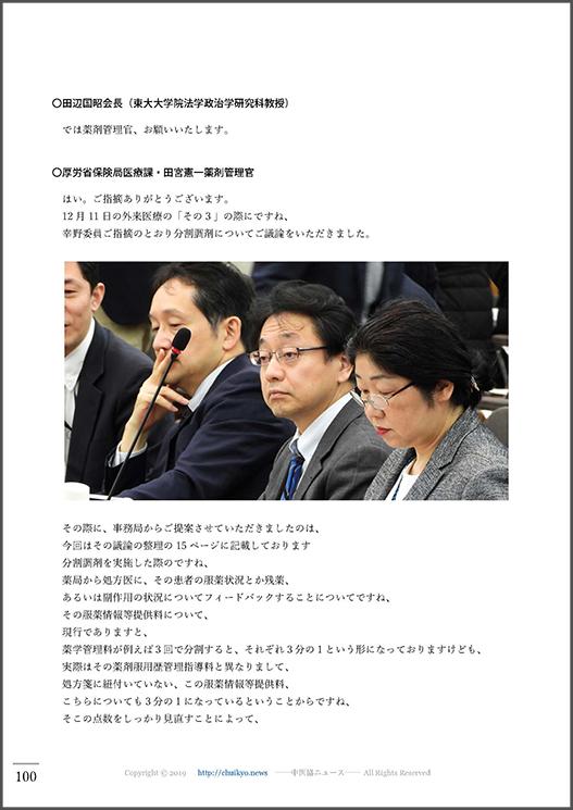 【抜粋P100から閉会まで】第444回中医協総会(2020年1月10日)【議事録】