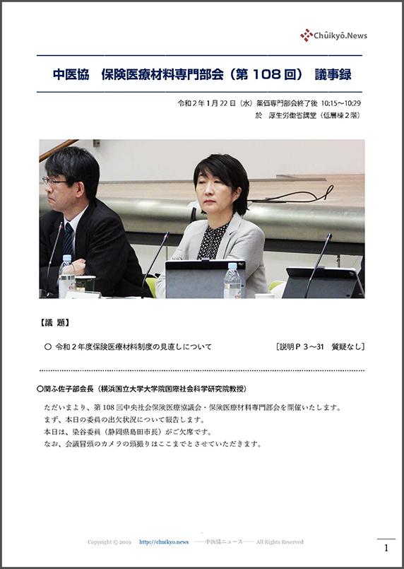 第108回中医協・材料専門部会(2020年1月22日)【議事録】