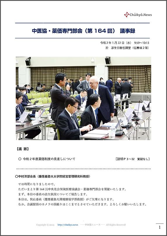 第164回中医協・薬価専門部会(2020年1月22日)【議事録】