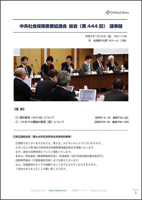 第444回中医協総会(2020年1月10日)【議事録】