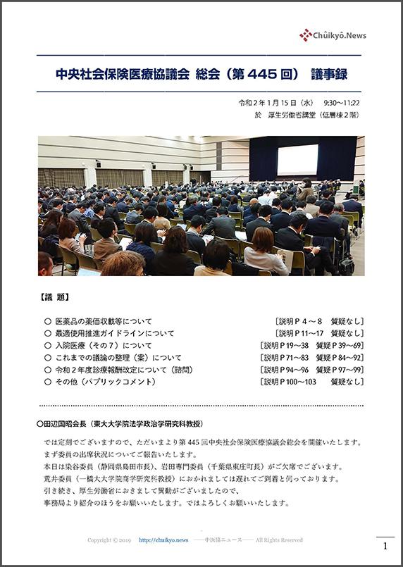 第445回中医協総会(2020年1月15日)【議事録】