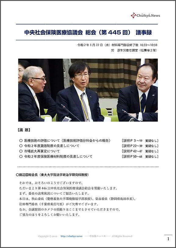 第446回中医協総会(2020年1月22日)【議事録】