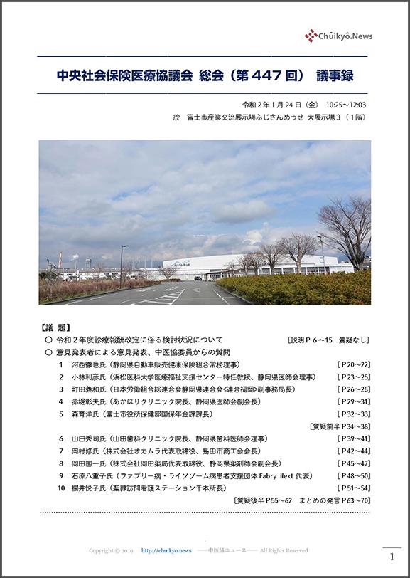第447回中医協総会(2020年1月24日)【議事録】