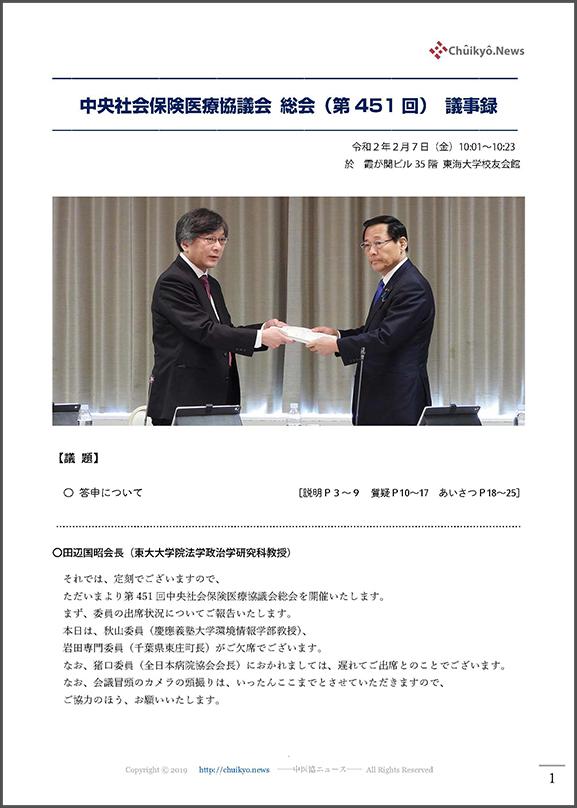 第451回中医協総会(2020年2月7日)【議事録】