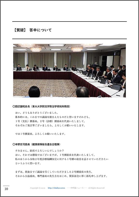 【抜粋P10以降】第451回中医協総会(2020年2月7日)【議事録】