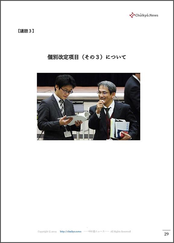 【抜粋P29以降】第450回中医協総会(2020年2月5日)【議事録】