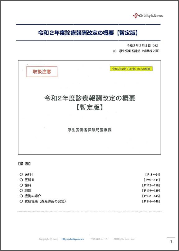 01_表紙_令和2年度診療報酬改定の概要【暫定版】(2020年2月5日)【議事録】_ページ_001