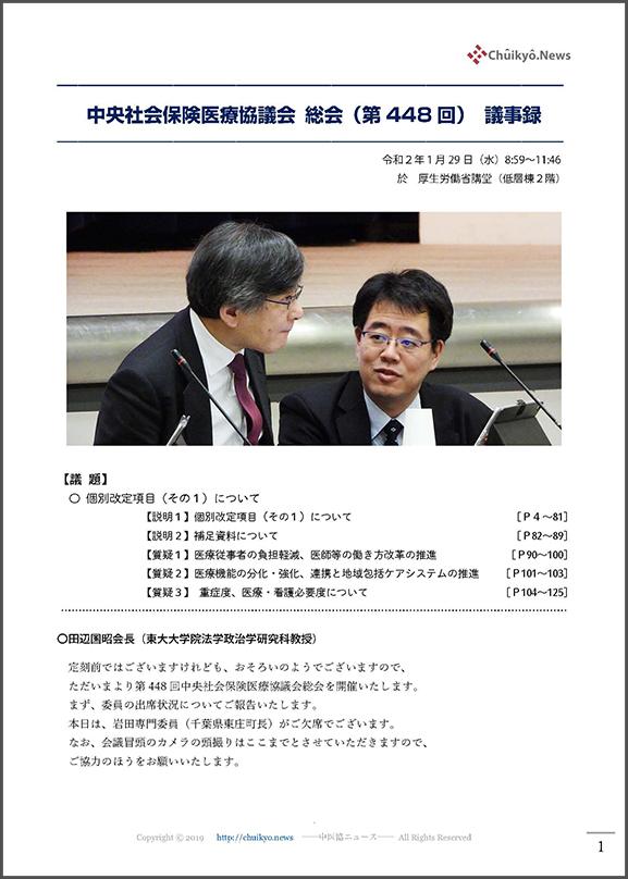 第448回中医協総会(2020年1月29日)【議事録】